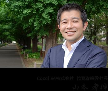 Cocolive株式会社 代表取締役社長 山本 考伸