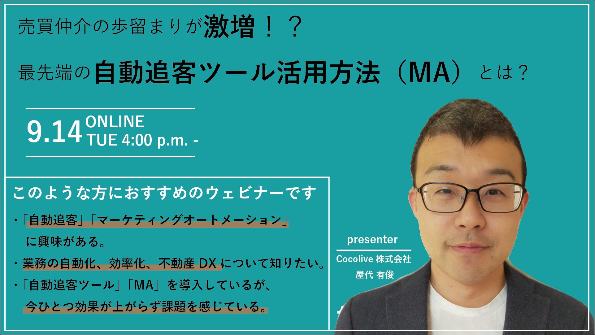 【ハウスドゥ × KASIKA】 売買仲介の歩留まりが激増!?最先端の自動追客ツール活用方法(MA)とは?