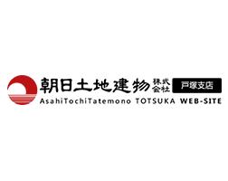 朝日土地建物株式会社 戸塚支店