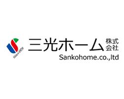 三光ホーム株式会社